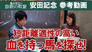 亀谷敬正がプロデュースする「血統の教室」、今回のトークテーマは安田...