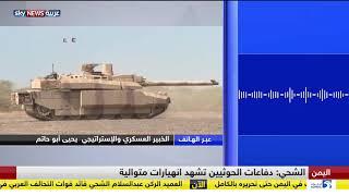 أبو حاتم: دعم إماراتي كبير لقوات المقاومة