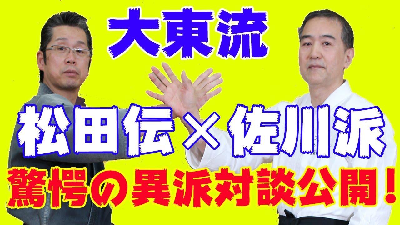 松田伝×佐川派・前編!】高瀬道...