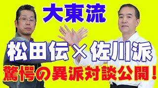 【松田伝×佐川派・前編!】高瀬道雄×有満庄司/奇跡の大東流異派対談!!