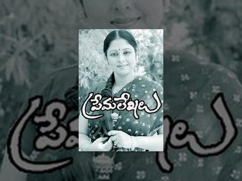 Prema Lekhalu | Full Length Telugu Movie | Jayasudha, Murali Mohan