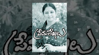 Prema Lekhalu | Full Length Telugu Movie | Jayasudha, Murali Mohan