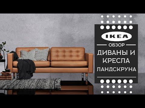Диваны и кресла ЛАНДСКРУНА из ИКЕА. Детальный обзор