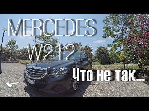 Что не так с Mercedes Benz E Сlass W212. Стоит ли покупать