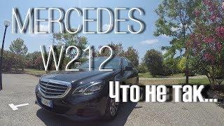 Що ламається в Mercedes-Benz E-Сlass W212