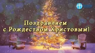 Приглашаем провести Рождество в церкви