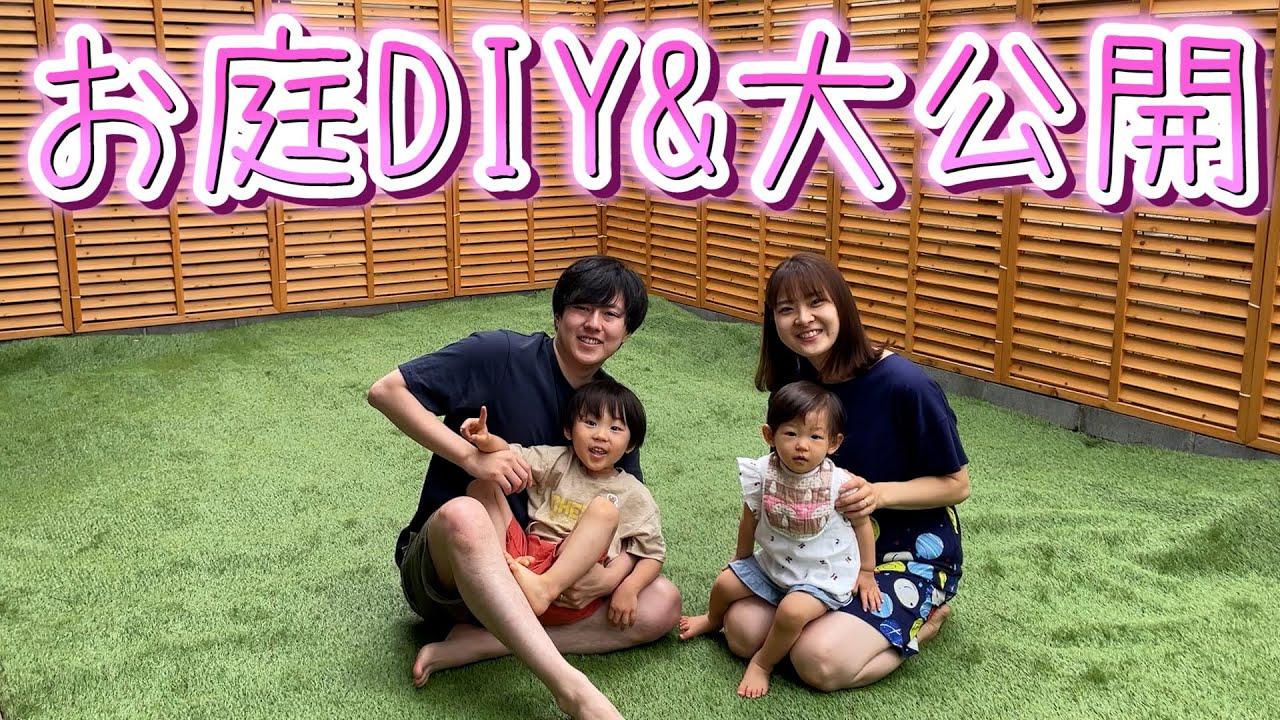 【新居のお庭大公開】子供達の笑顔のために荒れ果てた庭をパパがDIY!!