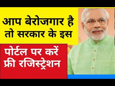 7 लाख लोगों ने पाई नौकरी | Free government job registration online in hindi