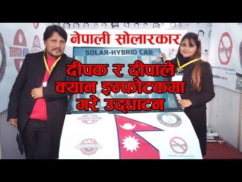 Deepak And Deepa Promoted Nepali Solar Hybrid Car In CAN info-Tech 2017