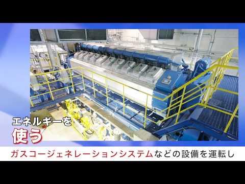 ソリューションズ 東京 ガス エンジニアリング 東京ガスエンジニアリング