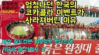 그 많던 한국의 코카콜라 이벤트가 다 사라진 이유