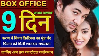 pal-pal-dil-ke-paas-box-office-collection-karan-deol-sunny-deol-ppdkp-9th-day-collection