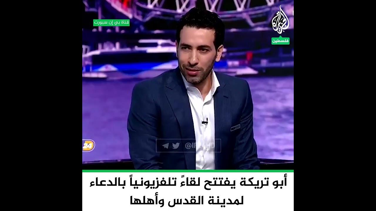 أبو تريكة يفتتح لقاءً تلفزيونياً بالدعاء لمدينة القدس وأهلها  - نشر قبل 6 ساعة