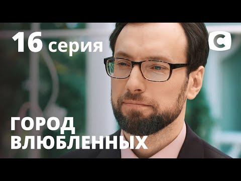 Сериал Город влюбленных: Серия 16 | МЕЛОДРАМА 2020