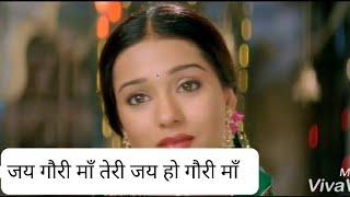 Jai Gauri Maa Teri Jai Ho Gauri Maa ll Vivah ll Mata Ki Aarti