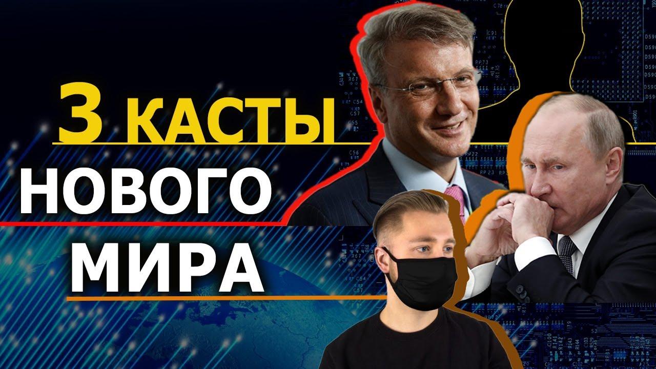Конференция СБЕРа: почему Путин отдал РФ Грефу. Игорь Шнуренко