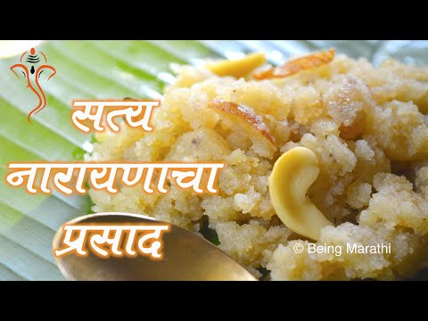 सत्यनारायणाचा प्रसाद /SATYANARAYAN PRASAD AUTHENTIC MAHARASHTRIAN FOOD RECIPE