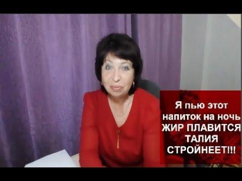 ШОК!!!Я ПЬЮ ЭТОТ НАПИТОК НА НОЧЬ- ЖИР ПЛАВИТСЯ,ТАЛИЯ СТРОЙНЕЕТ!!! Helen Marynina