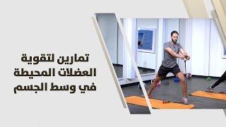 ناصر الشيخ ورهام الخياط - تمارين لتقوية العضلات المحيطة في وسط الجسم