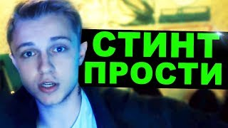 СТИНТ - ПРОСТИ МЕНЯ!