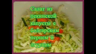 Салат из пекинской капусты с болгарским перцем и огурцом