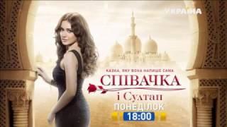 """Смотрите в 49 серии сериала """"Певица и султан"""" на телеканале """"Украина"""""""