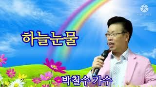 #하늘눈물 #박철수 가수 #가로등예술단 단장.(원곡 동…