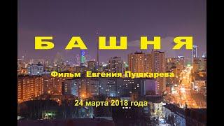 Башня. Фильм Евгения Пушкарева. 24. 03. 2018
