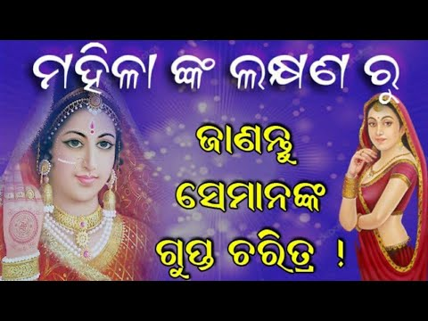 Mahila manankara Gupta Charitra/ମହିଳାଙ୍କ ଗୁପ୍ତ ଚରିତ୍ର//Odia Life Style