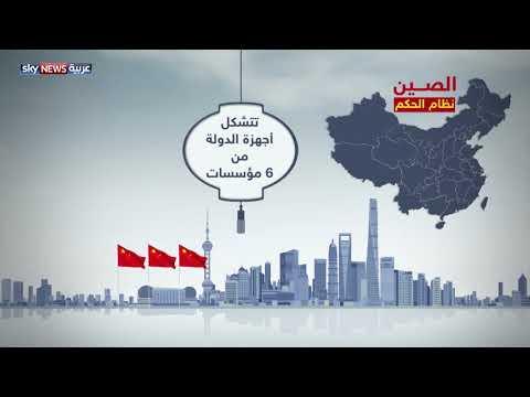 مكانة متميزة تحتلها الصين بين بلدان العالم المتقدم  - نشر قبل 3 ساعة
