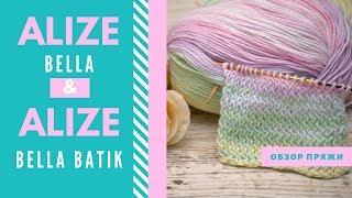 Alize Bella и Alize Bella Batik | Обзор пряжи и отзыв | 100% хлопок