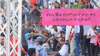Download Video Ethiopia: የሰኔ 16ቱ የቦምብ ጥቃት ዋና አቀነባባሪዎች የታሉ?  ጫሊ በላይነህ MP3 3GP MP4