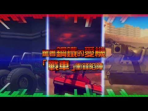 PS4 / PS Vita『坦克戰記 異傳 -末日餘生-』宣傳影片