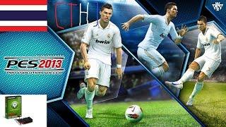 [TH]Pro Evolution Soccer 2013 ON HD 5450