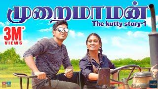 Muraimaman The Kutty Story Part-1 | Poornima Ravi | Araathi || Tamada Media