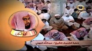 MUST WATCH!! Biography of Sheik Abdullah Al-Juhany عبد الله الجهني