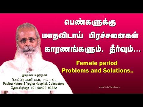 மாதவிடாய் பிரச்சனைகள் காரணங்களும், தீர்வும்.. | Female period problems and solutions | Naturopathy