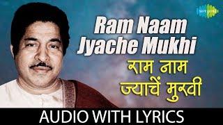 Ram Naam Jyache Mukhi with lyrics   राम नाम ज्याचें मुखी  Pt. Jitendra Abhisheki   Utha Utha Sakalik