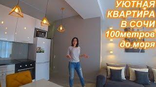 Квартира в Сочи с ремонтом 100 метров до моря