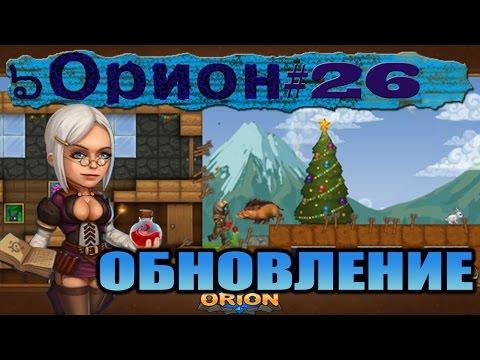 игра вконтакте Орион #26