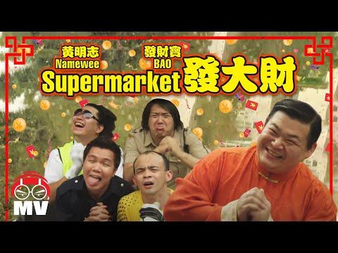 黄明志新年歌 2012 SUPERMARKET 发大财 Namewee CNY Song