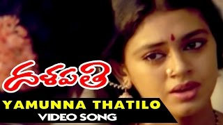 Yamuna Thatilo Nallanayakai Video Song | Dalapathi Telugu Movie | Rajinikanth | Shobana |