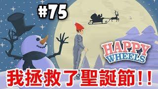 Gambar cover 我拯救了聖誕節!!【HAPPY WHEELS】#75