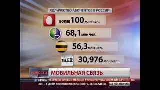 Сюжет   Новый мобильный оператор Tele 2