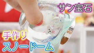 サン宝石のスノードームキット♡手作りスノードーム!