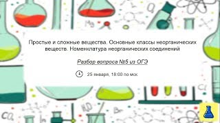 Простые и сложные вещества. Разбор вопроса №5 из ОГЭ. Подготовка к ОГЭ по химии