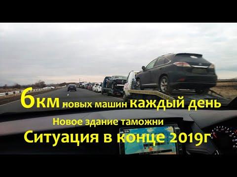 Новые машины в 2020, очереди, таможенный терминал в Гюмри