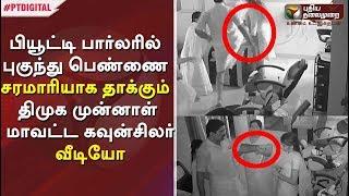 DMK Viral Videos CCTV