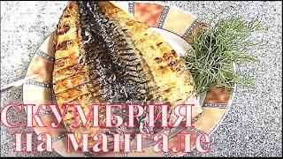 Скумбрия на мангале Запеченная скумбрия на мангале Рецепт скумбрии