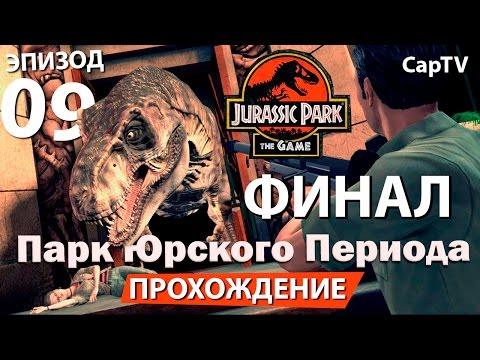 Jurassic Park The Game - Парк Юрского Периода Игра - Прохождение на Русском - Часть 09 - ФИНАЛ